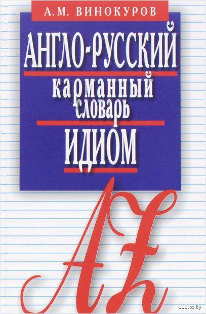 Англо-русский карманный словарь идиом — фото, картинка