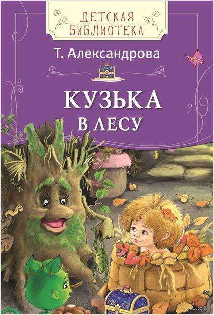 Кузька в лесу — фото, картинка