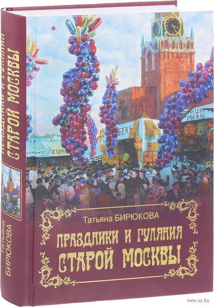 Праздники и гуляния старой Москвы — фото, картинка