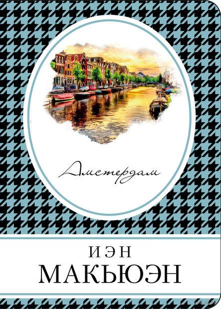 Амстердам (м) — фото, картинка