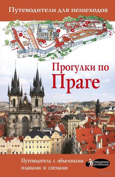 Прогулки по Праге — фото, картинка
