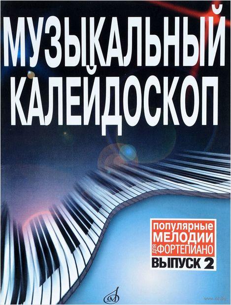 Музыкальный калейдоскоп. Выпуск 2 — фото, картинка