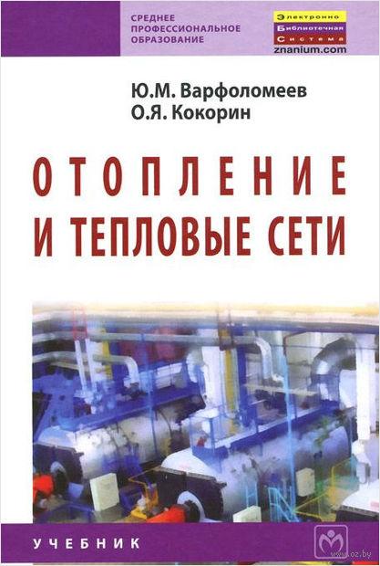 Отопление и тепловые сети. Юрий Варфоломеев, О. Кокорин