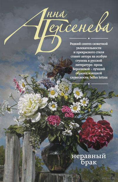 Неравный брак (м). Анна Берсенева