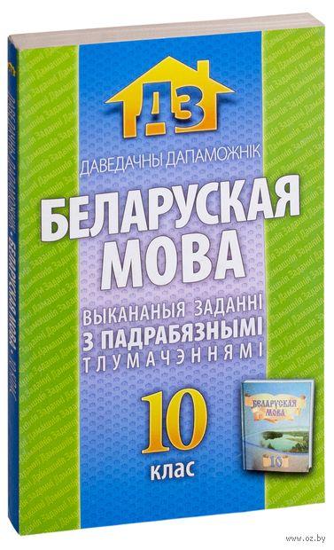 Беларуская мова. Выкананыя заданні з падрабязнымі тлумачэннямі. 10 клас