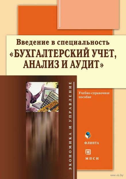"""Введение в специальность """"Бухгалтерский учет, анализ и аудит"""""""