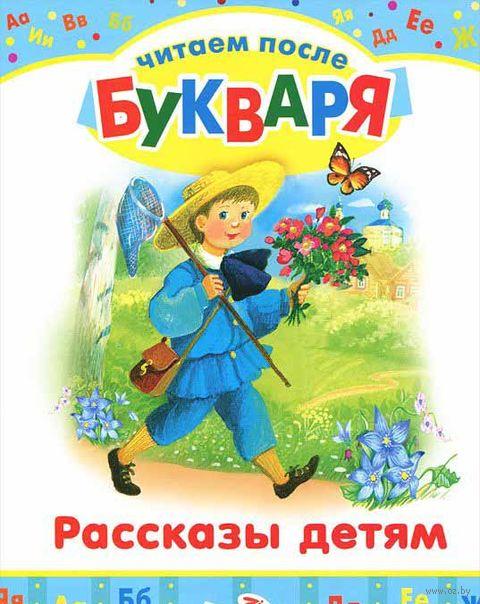 Рассказы детям. Константин  Ушинский, Михаил Пришвин