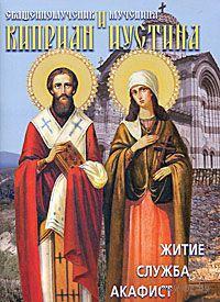 Святые священномученик Киприан и мученица Иустина. Житие, служба, акафист. Архимандрит Макарий  Веретенников