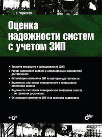 Оценка надёжности систем с учётом ЗИП (+ CD). Г. Черкесов