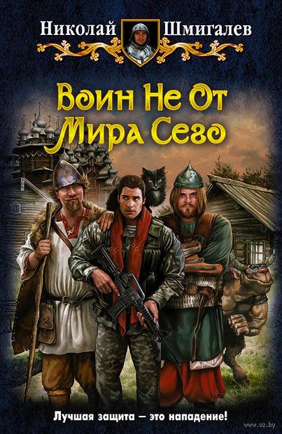 Воин Не От Мира Сего. Николай Шмигалев
