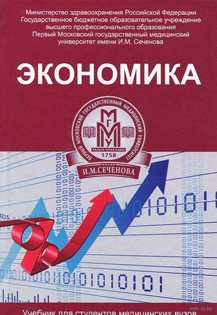 Экономика. Всеволод Аджиенко, Наталья Борщева, Юлия Федорова