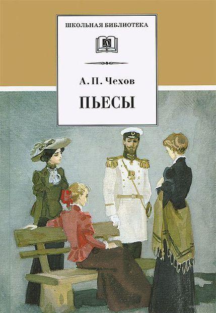А. П. Чехов. Пьесы. Антон Чехов