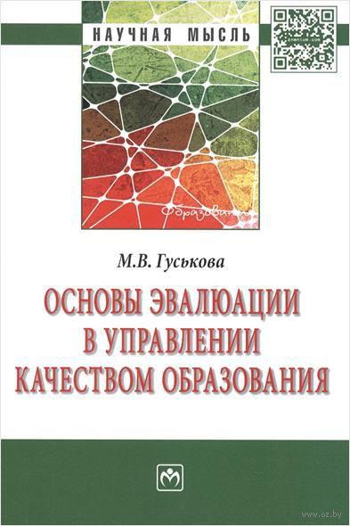 Основы эвалюации в управлении качеством образования. М. Гуськова