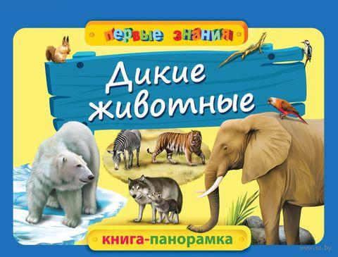 Дикие животные. Таисия Мазаник