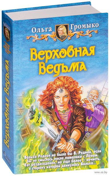 Верховная ведьма. Ольга Громыко