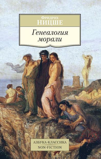 Генеалогия морали (м). Фридрих Ницше