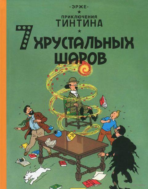 Приключения Тинтина. 7 хрустальных шаров. Жорж Реми