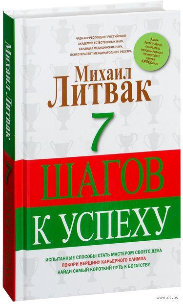 7 ШАГОВ К УСПЕХУ МИХАИЛ ЛИТВАК СКАЧАТЬ БЕСПЛАТНО
