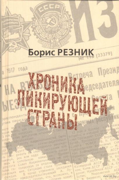 Хроника пикирующей страны. Борис Резник