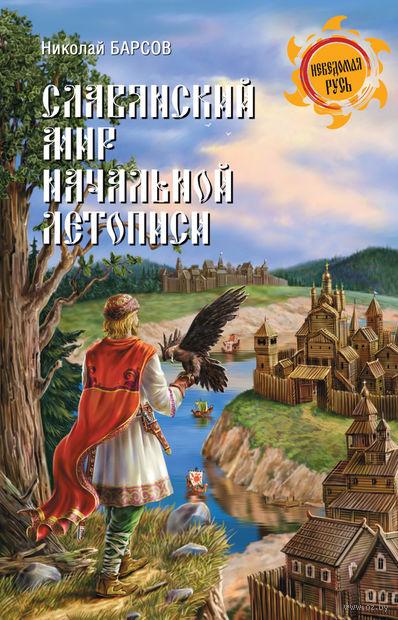 Славянский мир Начальной летописи. Николай Барсов
