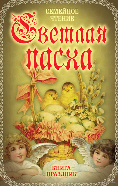 Светлая Пасха. Семейное чтение — фото, картинка