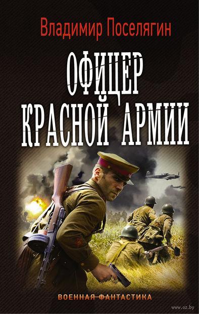 Офицер красной армии. Владимир Поселягин