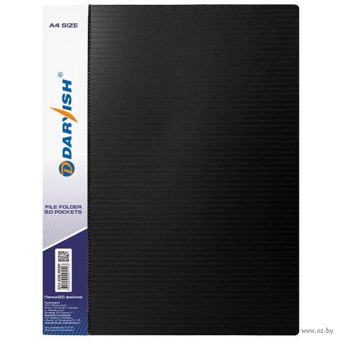 """Папка с файлами """"Darvish"""" (А4; 60 листов; черная; арт. DV05-60Р)"""