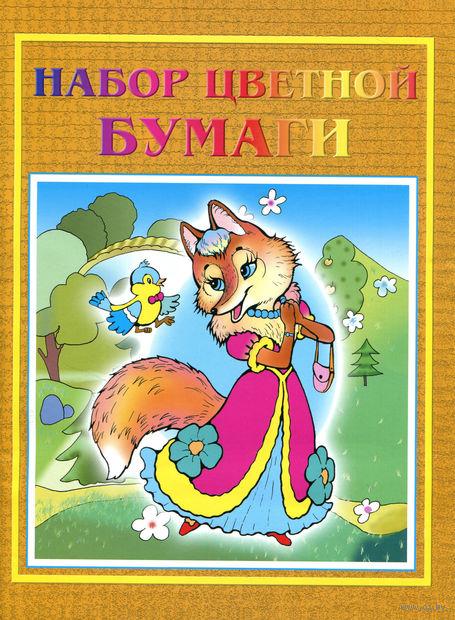 """Набор цветной бумаги """"Лисичка"""" (8 листов)"""