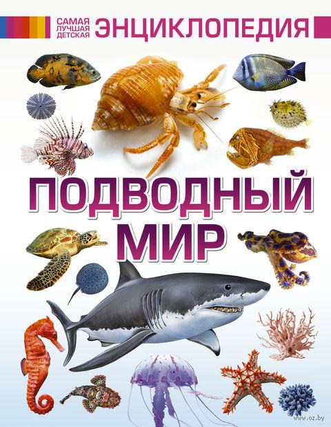 Подводный мир. Вячеслав Ликсо, В. Ригарович
