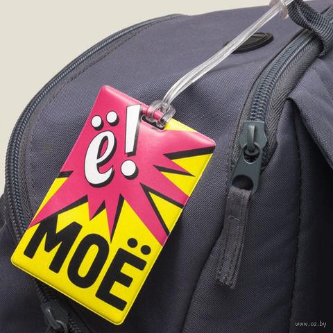 """Бирка на багаж """"Е-мое!"""""""