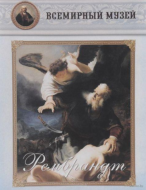 Рембрандт — фото, картинка
