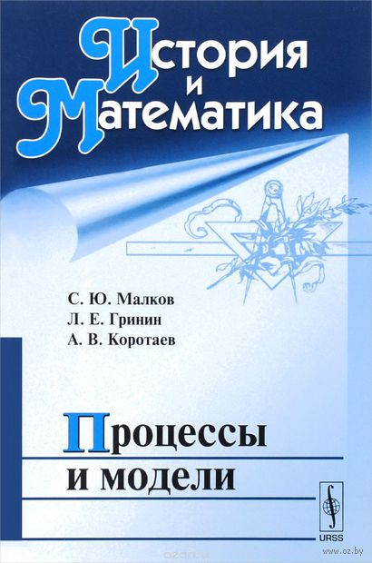 История и Математика. Процессы и модели — фото, картинка