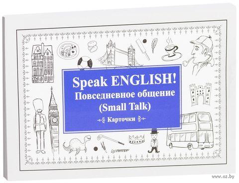 Speak English! Повседневное общение (Small Talk). Карточки — фото, картинка