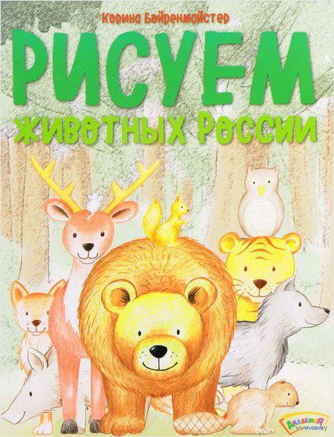Рисуем животных России — фото, картинка