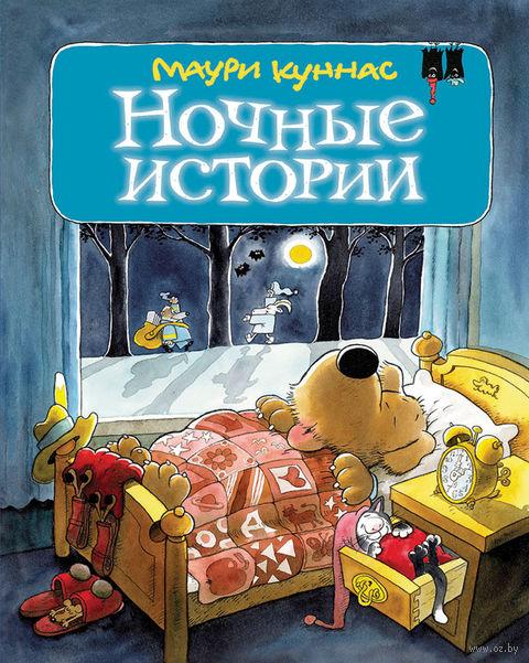 Ночные истории, или пока все спят — фото, картинка