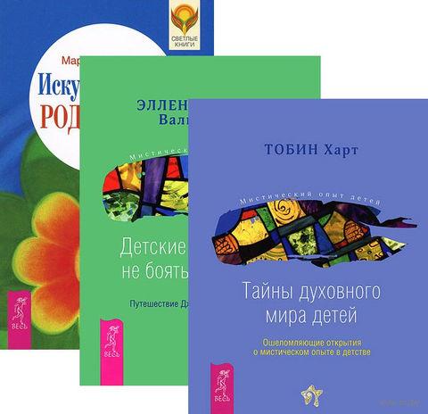 Искусство быть родителем. Детские страхи. Тайны духовного мира детей (комплект из 3-х книг) — фото, картинка