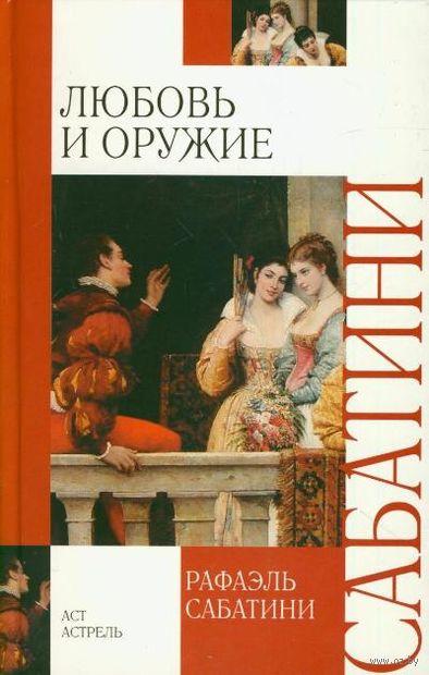 Любовь и оружие. Рафаэль Сабатини