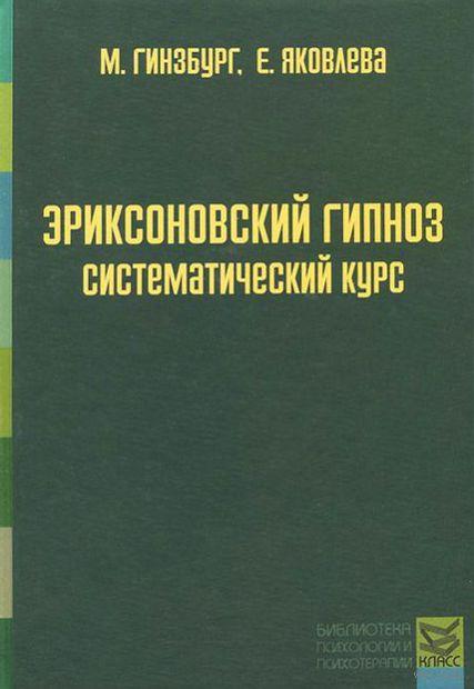 Эриксоновский гипноз. Систематический курс. Михаил Гинзбург, Евгения Яковлева