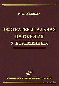 Экстрагенитальная патология у беременных. М. Соколова