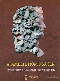Homo sacer. Суверенная власть и голая жизнь. Джорджо Агамбен