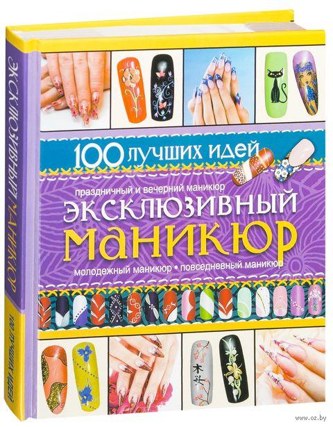 Эксклюзивный маникюр. О. Сладкова
