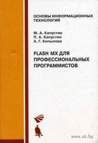 Flash MX для профессиональных программистов. М. Капустин