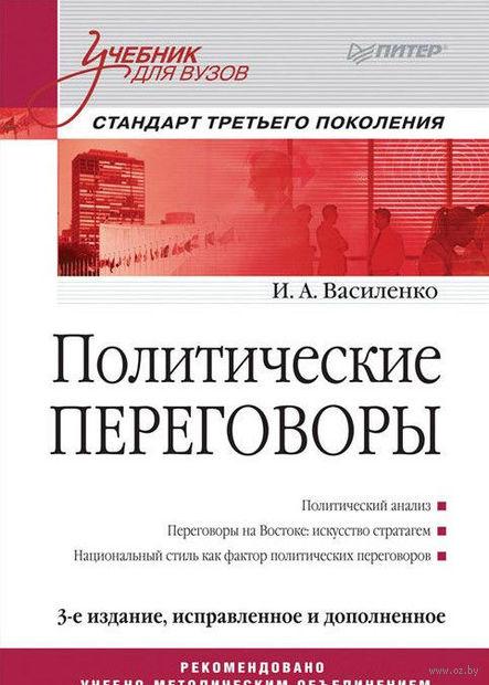 Политические переговоры. Учебник. Ирина Василенко