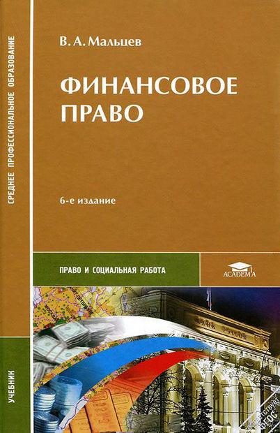 Финансовое право. Виталий Мальцев