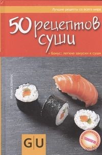 50 рецептов суши. + Бонус (легкие закуски к суши). Швилус Марис