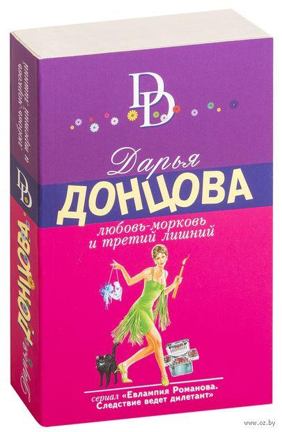 Любовь-морковь и третий лишний (м). Дарья Донцова