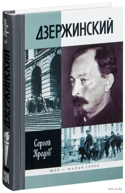 Дзержинский. Сергей Кредов