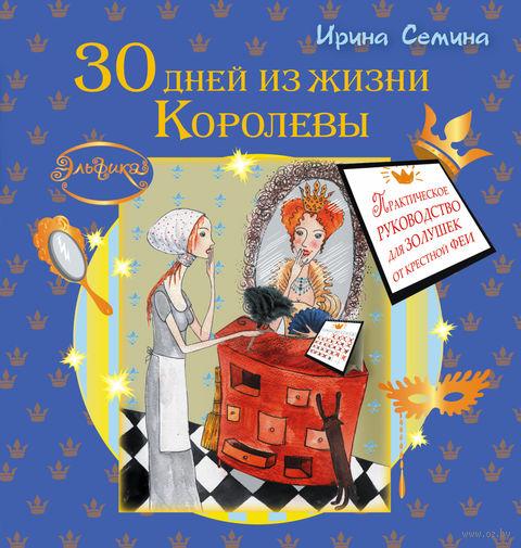 Эльфика. 30 дней из жизни Королевы. Практическое руководство для Золушек от Крестной Феи. Ирина Семина