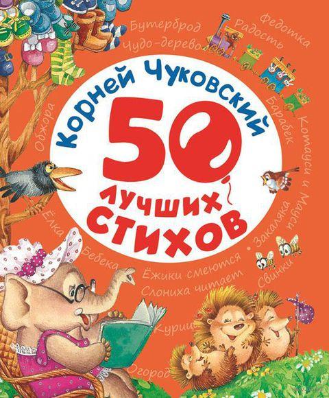 Корней Чуковский. 50 лучших стихов. Корней Чуковский