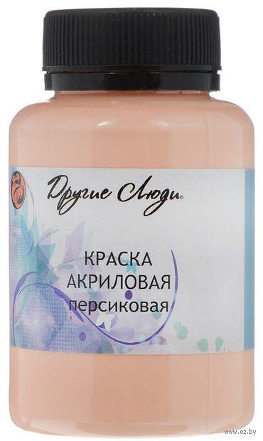 Краска акриловая (персиковый, 150 мл)